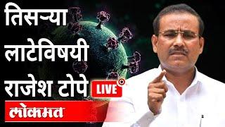 LIVE : Rajesh Tope | तिसऱ्या लाटेविषयी आरोग्यमंत्री राजेश टोपे यांच्यासोबत संवाद | Atul Kulkarni