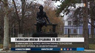Гимназии имени Пушкина 70 лет