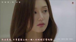 【繁體中字】Davichi - 這份愛 (이 사랑) (太陽的後裔 OST Part.3)