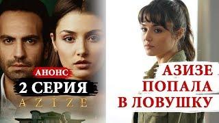 АЗИЗЕ/ AZİZE - 2 СЕРИЯ: АНОНС! РУССКАЯ ОЗВУЧКА!