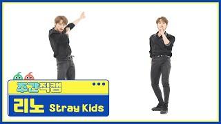 [주간아 미방] 스트레이키즈(Stray Kids) 리노 '소리꾼(THUNDEROUS)' 직캠 l EP.526