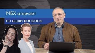 Про рэпера фейса и Ксению Собчак   Ответы На Вопросы