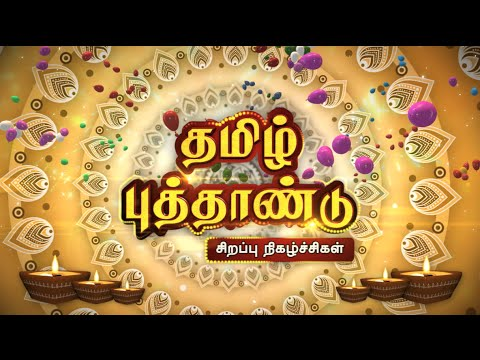 Tamil-New-Year-2016-Special-Programmes--PROMO-10-04-2016-Puthuyugam-TV