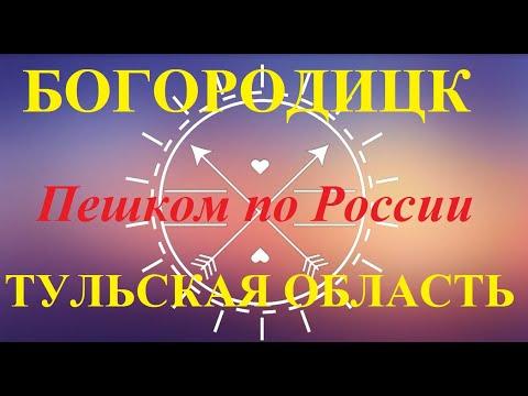 БОГОРОДИЦК. ТУЛЬСКАЯ ОБЛАСТЬ. ПЕШКОМ ПО РОССИИ