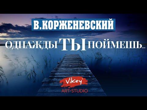 """Очень сильный стих """"Однажды ты поймешь..."""", читает В.Корженевский (Vikey)"""