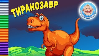 Динозавры для детей - Тиранозавр Рекс - Играем и лепим