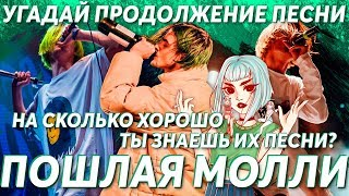 Угадай продолжение песни группы Пошлая Молли. На сколько хорошо ты знаешь их песни?
