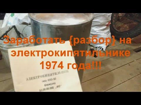 Заработать {разбор} на электрокипятильнике КНЭ-25/50 1974года!!!