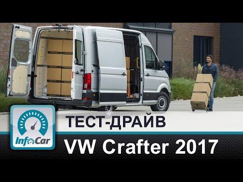 Тест-драйв Volkswagen Crafter груз.