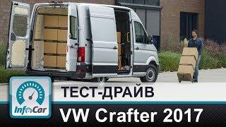 Роскошь или средство перевозки? Новый Volkswagen Crafter 2017