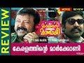 Marconi Mathai Malayalam Movie Review   Jayaram    Vijay Sethupathi
