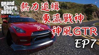 GTA5 熱力追緝:神風GT-R |Hot Pursuit:Nissan GT-R-EP7★(GTA 5 Mods Gameplay)