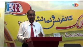 Prof. Saud Alam Qasmi & B.P. Gupta_Rasool-e-Inquilab(saw)_Complete