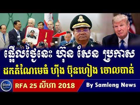 លោក ហ៊ុន សែន ខឹងលោក ហ៊ីង ប៊ុនហៀង និយាយកុហកដកតំណែងចោលមួយ, Cambodia Hot News, Khmer News
