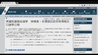 「選挙広報」神奈川県選挙管理委員会をホームページで見る方法