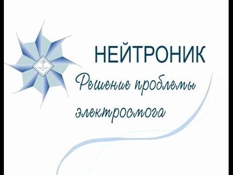 Профессор Кузнецов о Нейтронике