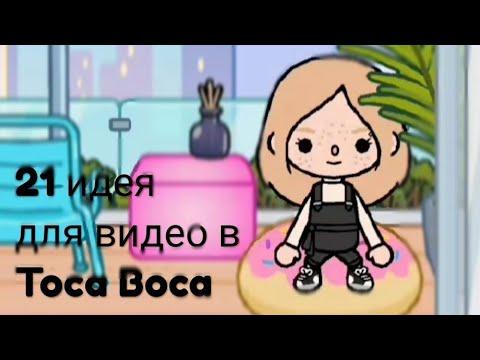 21 ideas for a video in Toca Boca / 21 идея для видео в Toca Boca / Yasea