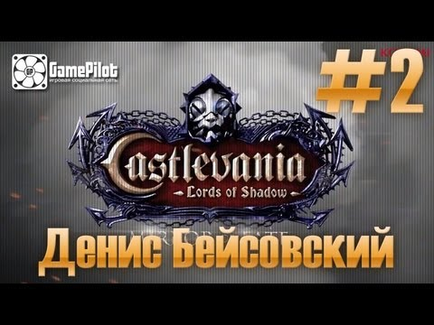 Бейсовский - Castlevania Lords Of Shadow Mirror Of Fate. Выпуск 2.
