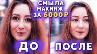 ЗАСТАВИЛ ЕЕ смыть макияж ЗА ДЕНЬГИ / СМЫЛА МАКИЯЖ ЗА 5000