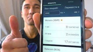 Майнинг на телефоне - ферма на смартфоне андроид / Плюсы и минусы MinerGate