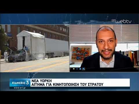 ΗΠΑ: 1 εκατομμύριο κρούσματα-Ν. Υόρκη: «Αναπνευστήρες» για έξι μέρες ακόμα | 03/04/2020 | ΕΡΤ