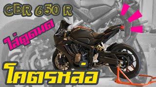 CBR 650 R ใส่ตูดมดแท้ศูนย์ | PZ RACING EP.11