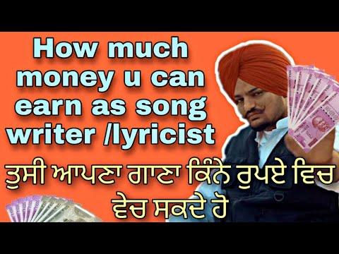 How much money you can earn by selling your song ਤੁਸੀ ਆਪਣਾ ਗਾਣਾ ਕਿੰਨੇ ਰੁਪਏ ਵਿਚ ਵੇਚ ਸਕਦੇ ਹੋ ?