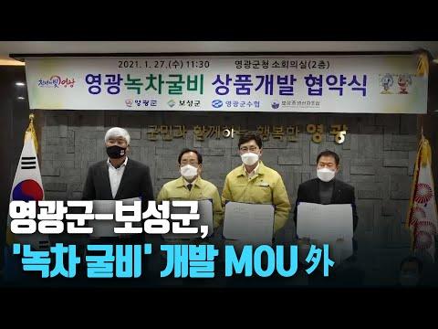 21.01.28 광주KBS(영광군-보성군, '녹차 굴비'개발 MOU)