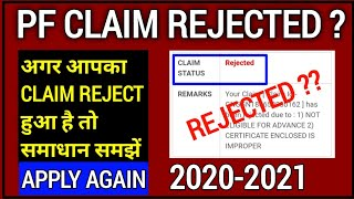 PF rejected how to apply again | pf withdrawal process online | epf claim rejected