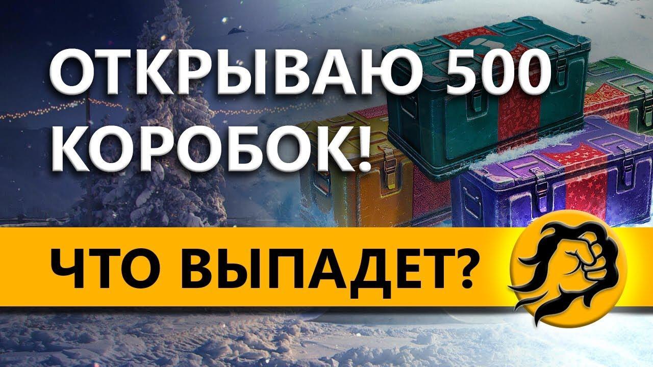 ОТКРЫВАЮ 500 БОЛЬШИХ КОРОБОК