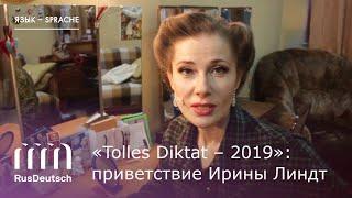 Приветствие участникам «Tolles Diktat – 2019» – Ирина Линдт