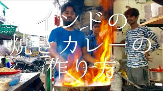 インドの焼きカレーの作り方 / Fire Curry