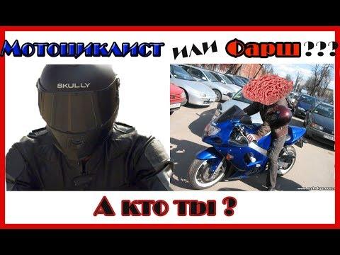 Шлем Тебя Спасёт? Мотоциклист или Фарш?