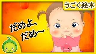 うごく絵本 - ダメよダメ【まめきゅん】赤ちゃん童話 赤ちゃん喜ぶ 赤ちゃんアニメ