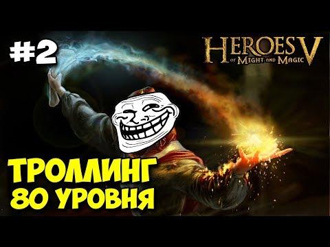 Читы на герои меча и магии 5 чемакс