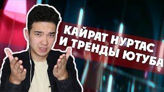 ҚАЙРАТ НҰРТАС – КРОВЬ ИЗ УШЕЙ? / Тренды казахстанского YouTube