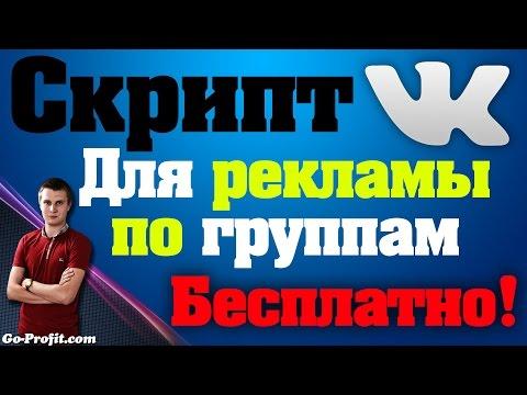 Скрипт для Автопостинга Вконтакте. Бесплатная рассылка рекламы VK