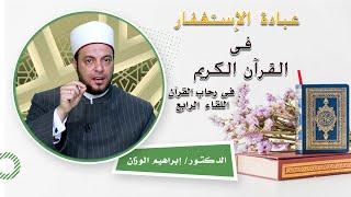 عبادة الإستغفار فى القرآن الكريم برنامج فى رحاب القرآن مع فضيلة الدكتور إبراهيم الوزان