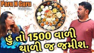 હું તો 1500 વાળી થાળી જ જમીશ | Bloopers | By Parunguru | New gujarati comedy short film | Gurubhai