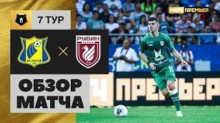 25.08.2019 Ростов - Рубин - 2:1. Обзор матча