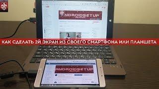 Как сделать монитор из своего смартфона или планшета