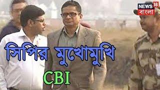 আজ ফের সিপির মুখোমুখি CBI