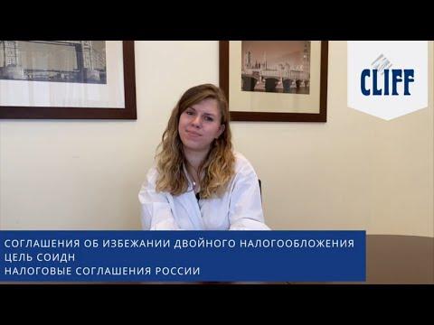 Соглашения об избежании двойного налогообложения. СОИДН. Налоговые соглашения России.