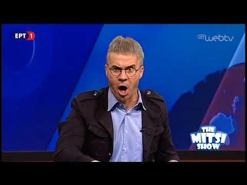 The Mitsi Show – 29 Μαρτίου 2018   ΕΡΤ