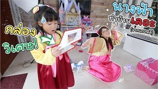 ละครสั้นหรรษา กล่องวิเศษ กับนางฟ้าทำบ้านเลอะ จากเกาหลี | แม่ปูเป้ เฌอแตม Tam Story