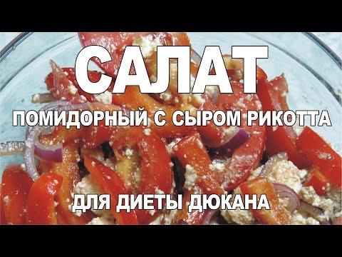 Супер вкусный салат из помидоров с сыром Рикотта. Рецепт для диеты Дюкана и не только...