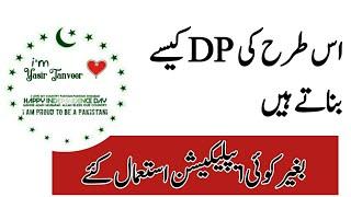 make special name 14 August dp for fb - मुफ्त ऑनलाइन