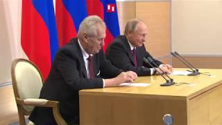 Путин пошутил про пиво на встрече с президентом Чехии