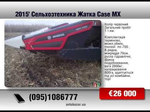 Продажа Case MX