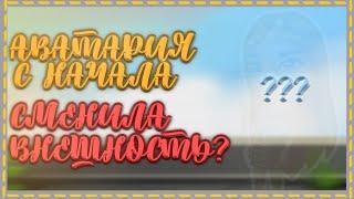 АВАТАРИЯ С НАЧАЛА| СДЕЛАЛА ИЗ КАКАШКИ НЯШКУ??? | 1 ч. || AvaVictory